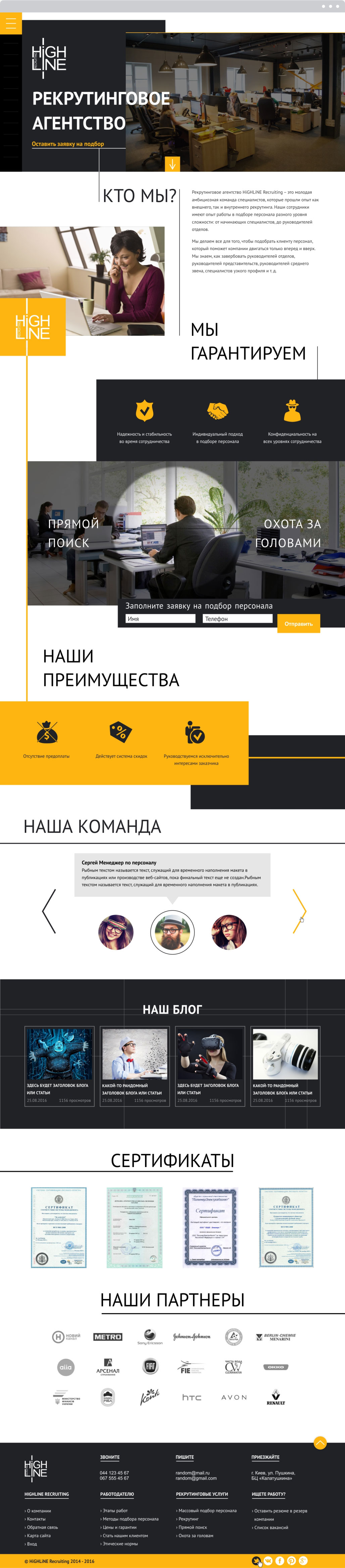 Разработка сайта H-Line